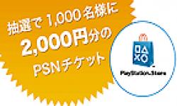 Campagne Sony PlayStation Store japonais 2000 yens logo vignette 27.09.2012.