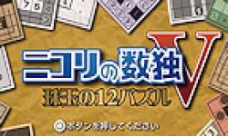 Nikoli no Sudoku V Shugyoku no 12 Puzzle logo vignette 12.04.2012