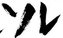 PlayStation Vita enigme sony sore sore sore logo vignette 12.11.2012.